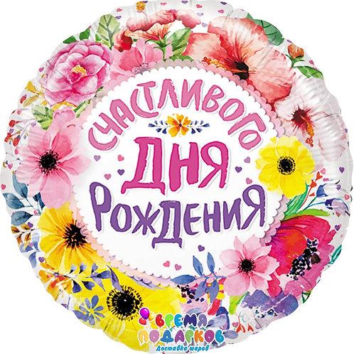 Шар (18''/46 см) Круг, Счастливого Дня Рождения (цветы), 1 шт. в упак.