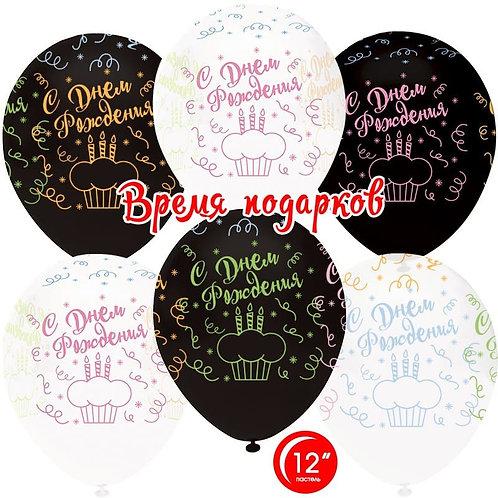 """Гелиевые шары """"С Днем Рождения! (разноцветные кексы) """""""