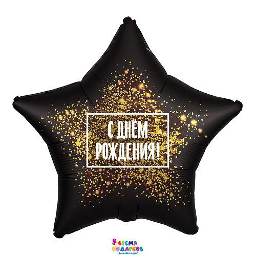 Шар (53 см) Звезда, С Днем Рождения! (золотая хлопушка), Черный