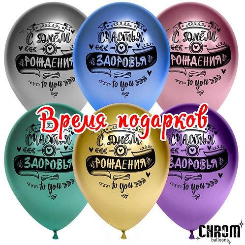 """Гелиевые шары хром """"С Днем Рождения!"""""""