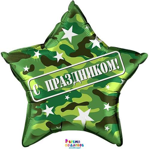 Шар (22''/56 см) Звезда, С Праздником!, Камуфляж, 1 шт. в упак.
