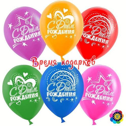 """Гелиевые шары """"С Днем Рождения! (сердца и звезды)"""""""
