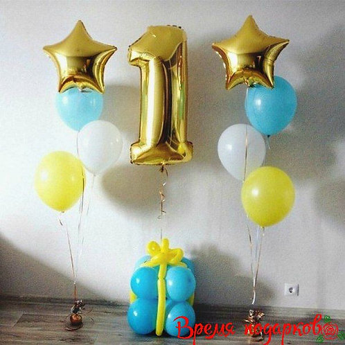 """Композиция из воздушных шаров """"Самый главный подарок - Я"""""""