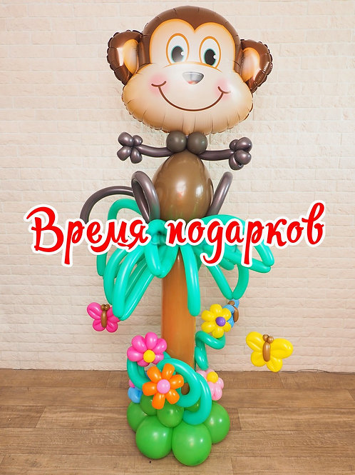 """Стойка """"Веселая обезьянка"""""""
