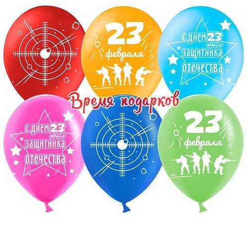 """Гелиевые шары """"С Праздником, 23 февраля!"""""""