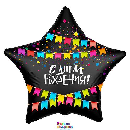Шар (53 см) Звезда, С Днем Рождения! (флажки), Черный