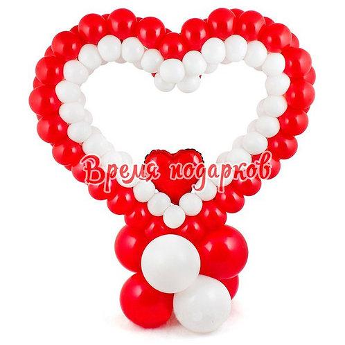 Сердце из шаров (на стойке)