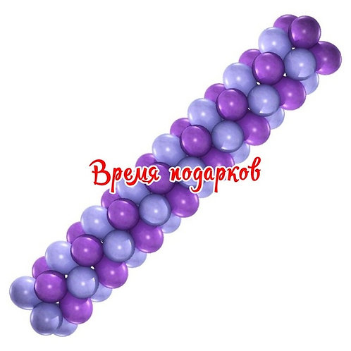 Гирлянда (спираль) из воздушных шаров (любой цвет)