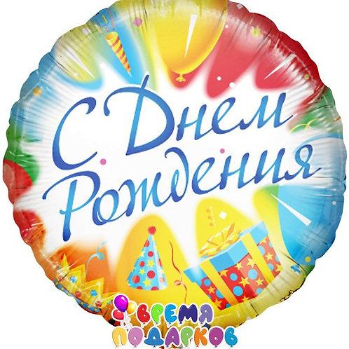Воздушный шар (46 см) Круг, С Днем рождения, на русском языке