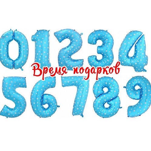 Цифра фольгированная с гелием синяя (звездочки)