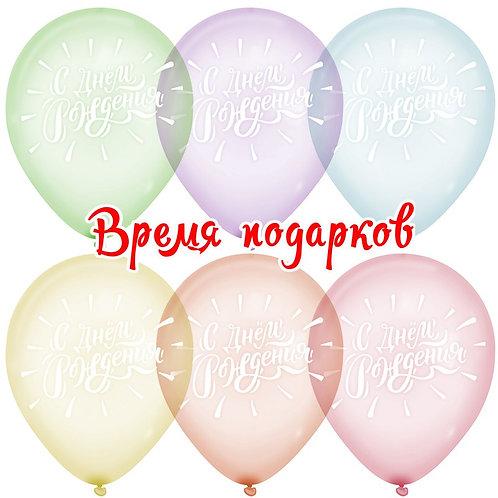 """Гелиевые шары """"С Днем Рождения!, Горный хрусталь"""""""