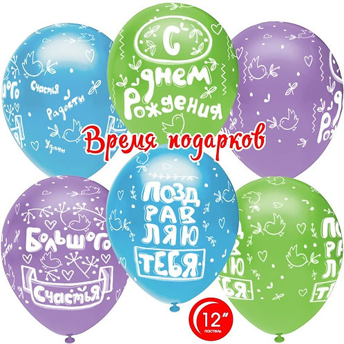 """Гелиевые шары """"С Днем Рождения! (сердца и птички), для мальчика"""""""