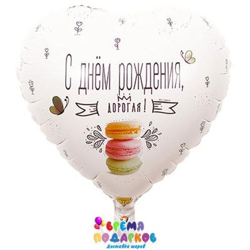 Шар (18''/45 см) ДР ДОРОГАЯ Macaron