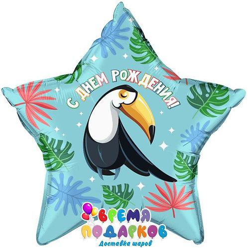 Воздушный шар (46 см) Звезда, С Днем рождения, тукан