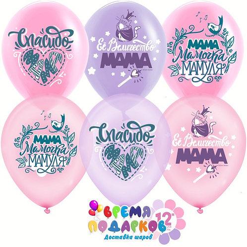 Воздушный Шар (12''/30 см) Любимая Мамочка, Мама, Мамуля, Ассорти, кристалл, 2 с