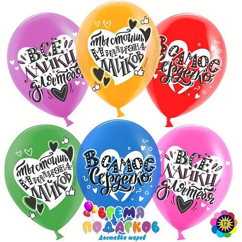 """Гелиевые шары """"Любовь с первого лайка (#Like #романтика #сердце)"""", Ассорти"""