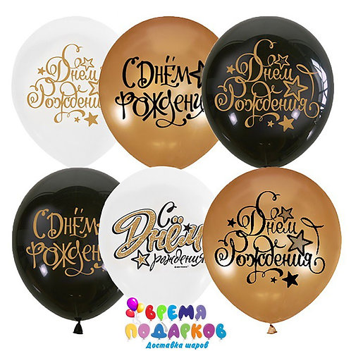Гелиевые шары «С днём рождения», звёзды
