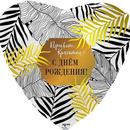 Шар (19''/48 см) Сердце, Привет, Красотка! С Днем Рождения!, Белый, 1 шт.