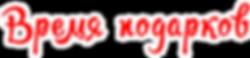 лого с контуром уменьш.png