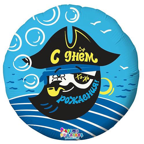 Шар (18''/46 см) Круг, С Днем Рождения! (пират), Голубой, 1 шт.