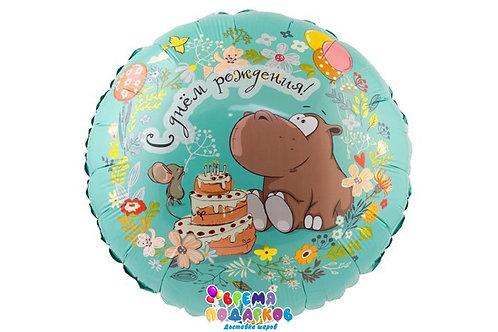Шар (18''/45 см) День рождения Бегемот с тортом