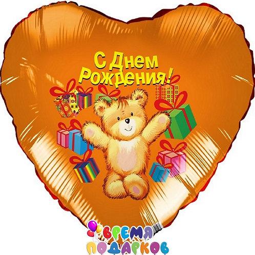 Воздушный шар (46 см) Сердце, С Днем рождения, мишка и подарки