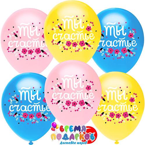Воздушный шар (12''/30 см) Ты Счастье (цветочный принт), Ассорти, пастель, 1 ст
