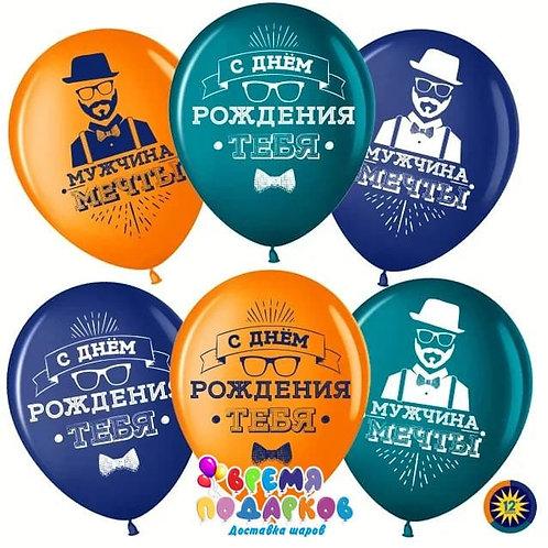 """Гелиевые шары """" Мистер Хипстер, С Днем Рождения!"""""""