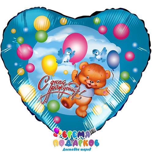 Воздушный шар (46 см) Сердце, С Днем рождения, мишка с шариком