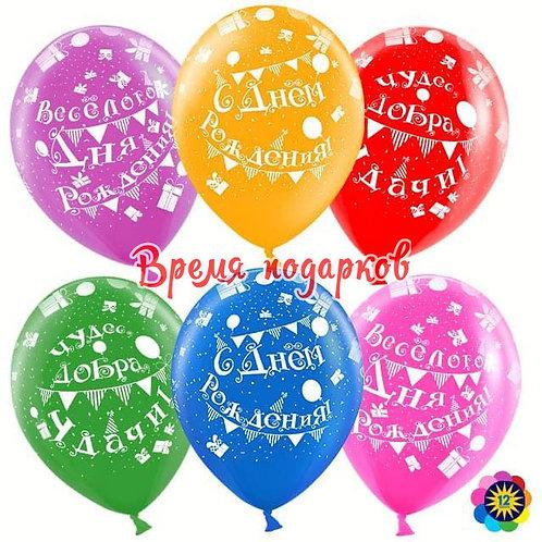 Гелиевые шары С Днем Рождения! (пожелания)