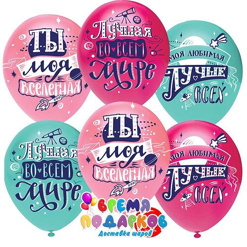"""Гелиевые шары """" Любимая, Ты моя Вселенная!"""""""