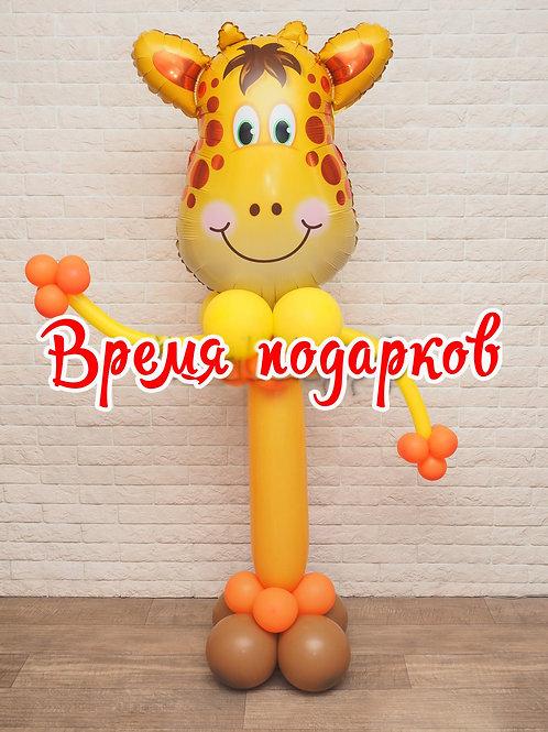 """Стойка """"Веселый жирафик"""""""