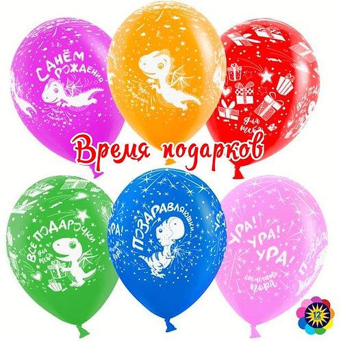 """Гелиевые шары """"С Днем Рождения!"""" (динозаврики)"""