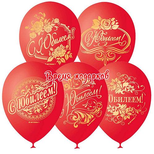 """Гелиевые шары """"С Юбилеем!"""" красные"""
