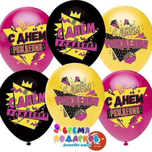 """Гелиевые шары """"С Днем Рождения! (в стиле диско)"""""""