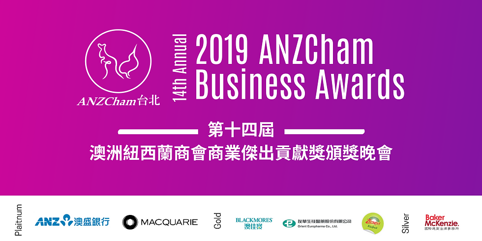 2019 ANZCham 14th Annual Business Awards