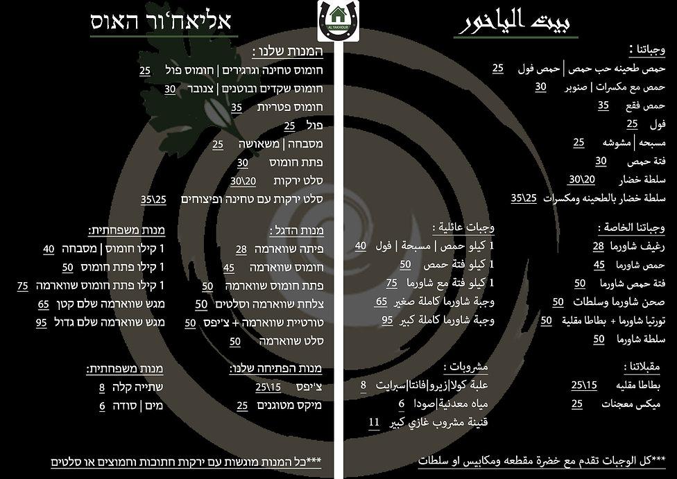 menu arabic hebrow-1.jpg