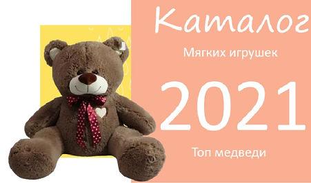 Фото каталога 2021_edited.jpg