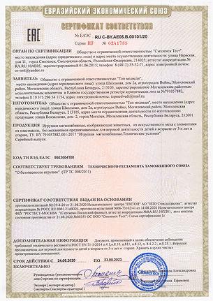Сертификат ТМ 2020.jpg