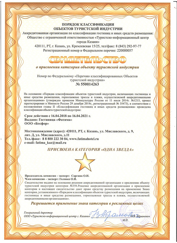 сертификат скан.jpg