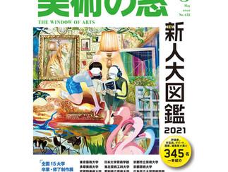 『美術の窓 』5月号に掲載いただきました。