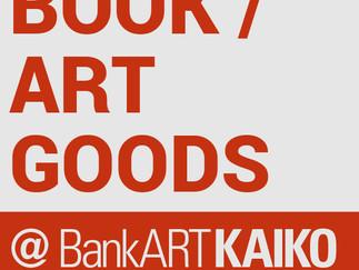 BankART KAIKOにて、作品5点が出展/販売されます。