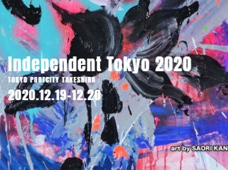 Independent Tokyo 2020に出展します。