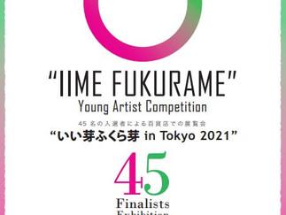 松坂屋にて入選展に参加します。