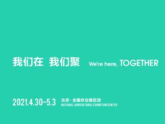アート北京2021に参加します。