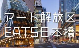 「アート解放区 EATS日本橋」に参加します。