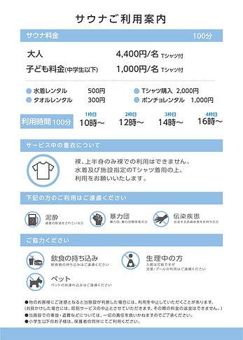 2108_メッツァサウナイベント_アートボード 1 のコピー 2.jpg