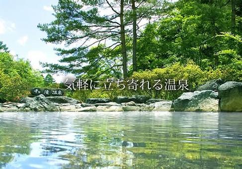 軽井沢【千ヶ滝温泉】3.jpeg