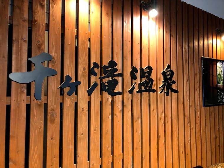 千ヶ滝温泉6.jpg