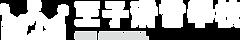 logo-白-橫.png